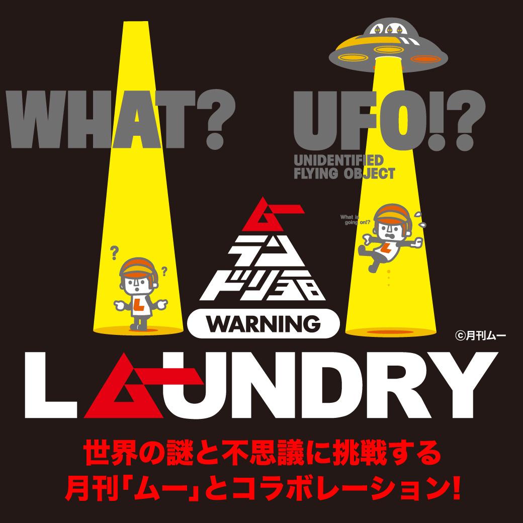月刊ムー×LaundryコラボレーションTシャツ