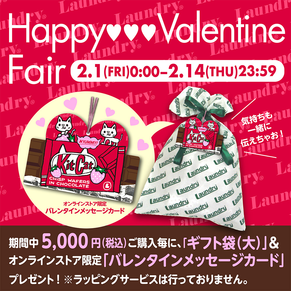 HAPPY VALENTINE FAIR